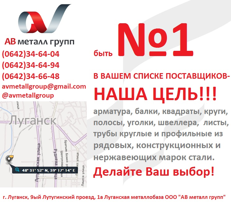 ав метал: